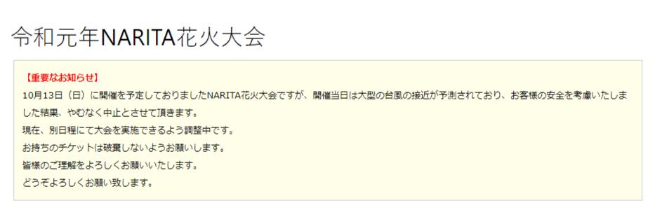 NARITA花火大会・公式ホームページより