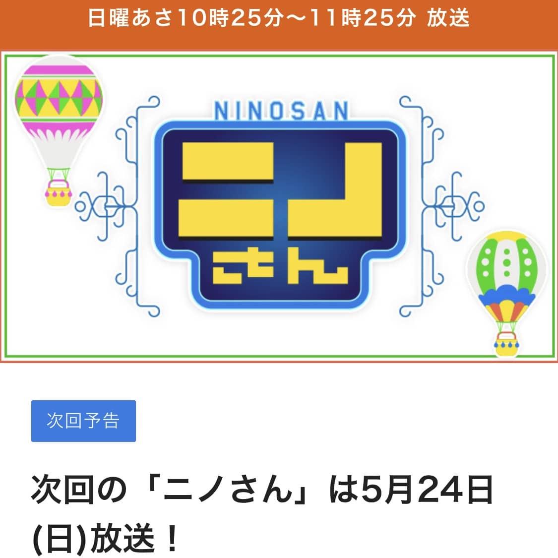 日本テレビ・ニノさん
