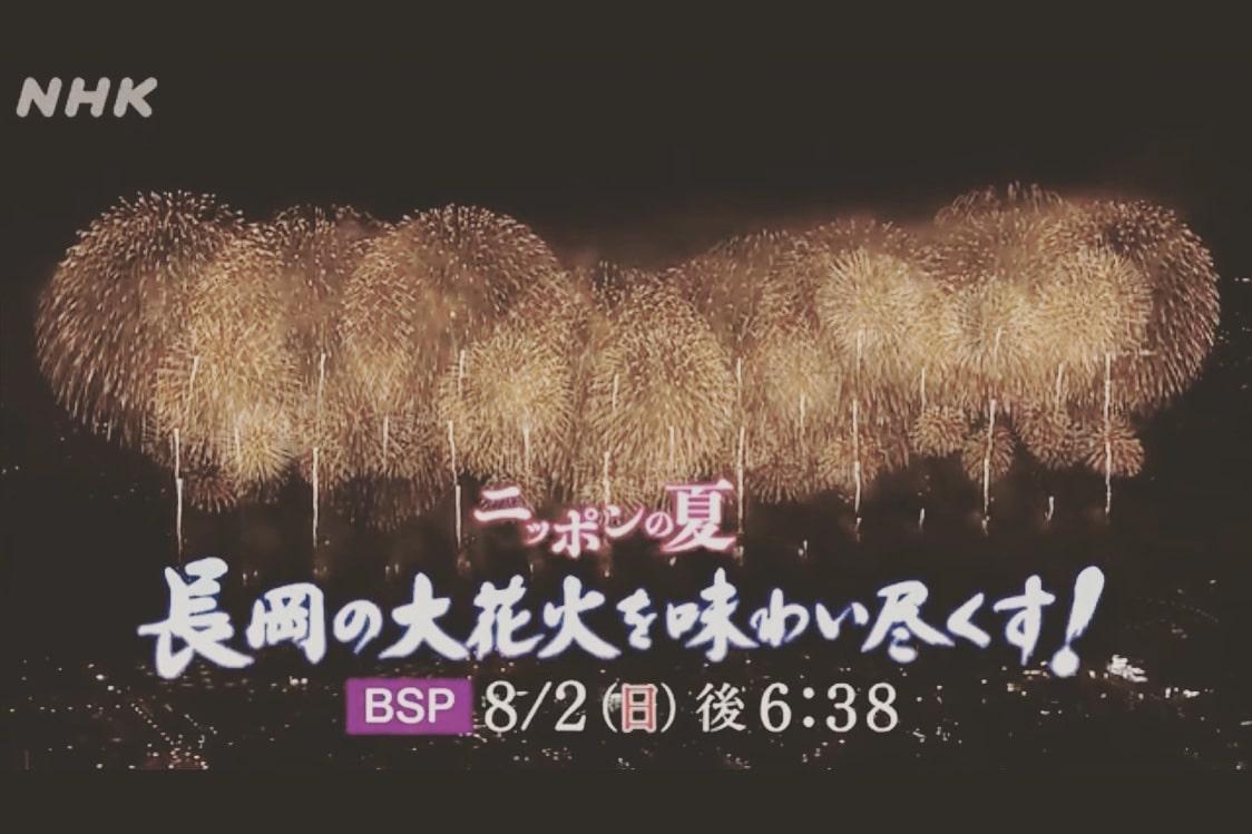 大会 長岡 2020 花火